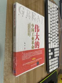 """伟大的中国工业革命:""""发展政治经济学""""一般原理批判纲要."""