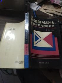 中国区域经济:数量分析与对比研究
