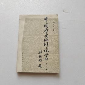 中国历史地理论丛  第一辑