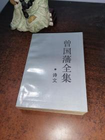 曾国藩全集·诗文