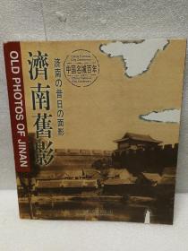 济南旧影(中国百年名城)
