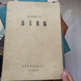 1985年骨科学会年会论文选编 油印本
