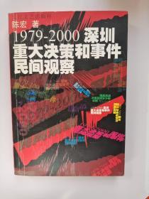 1979-2000深圳重大决策和事件民间观察  16开  平装