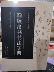 简牍帛书书法字典