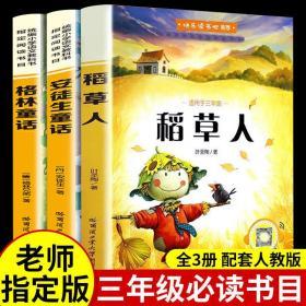 稻草人三年级上下册全套必读课外书安徒生格林童话课外快乐读书吧正版