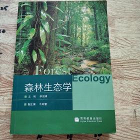 森林生态学