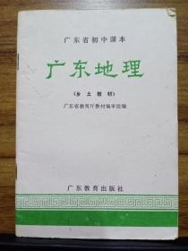 广东省初中课本 广东地理(乡土教材)