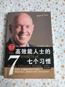 高效能人士的七个习惯:20周年纪念版【正版书籍】