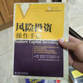 风险投资操作手册