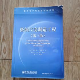 微纳尺度制造工程(第3版)