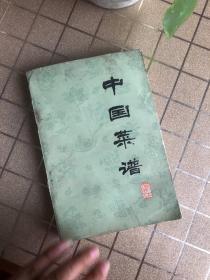 中国菜谱 浙江 一版一印