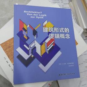 建筑形式的逻辑概念