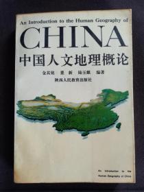 中国人文地理概论(作者签名本)