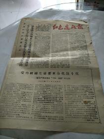红色造反报1967年12月24日。