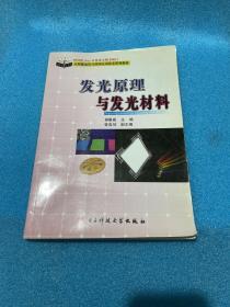 发光原理与发光材料
