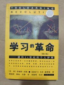 学习的革命:通向21世纪的个人护照.
