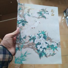 北京翰海2019秋季拍卖会 中国当代书画 拍卖图录