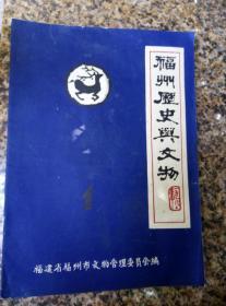 福州市历史和文物,1981年第一期。
