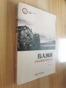 伟大预演 中华苏维埃共和国历史(修订版)