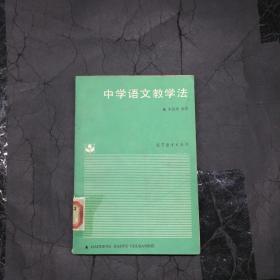 中学语文教学法
