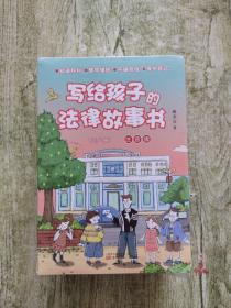 写给孩子的法律故事书注音版(全8册)全新未拆封