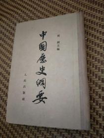 中国历史纲要 精装