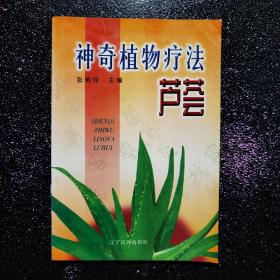 神奇植物疗法:芦荟