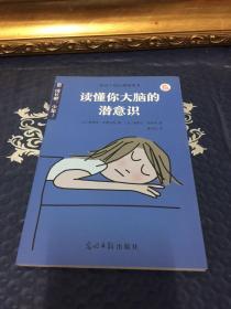 读懂你大脑的潜意识【成长吧.少年 给孩子的心理指南书】
