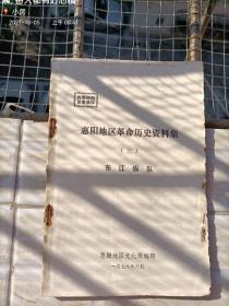 惠阳地区革命历史资料集 三  (内夹一封推荐信)