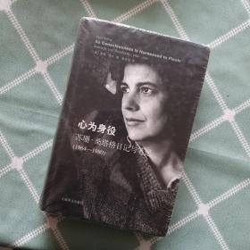 心为身役:苏珊·桑塔格日记与笔记(1964-1980)