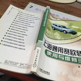 上海通用赛欧轿车使用与维修手册