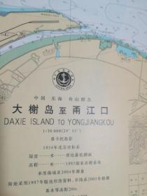 航海图--中国  东海  舟山群岛--- 大榭岛至甬江口(110*80)(见详图)