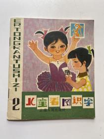 儿童看图识字 2全彩