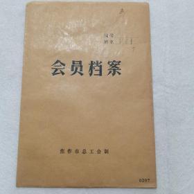 老资料 :1979年档案材料:河南省电建三处工会会员登记表(刘德普)、1979年上半年电建三处总结评比先进个人登记表,有档案袋,