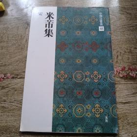 中国法书选48 宋 米芾集