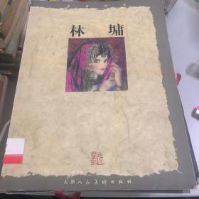 走近画家(二十六册合售 品如图)
