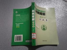 最高人民法院判例释解(刑事卷)