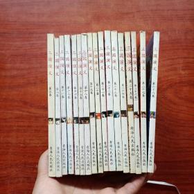 三国演义 龙狼传《3、8、11、12、16、17、18、19、20、21、22、23、24、25、26、27、28》 17本合售