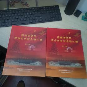 福建省老区革命历史纪念物汇编(第一 二册)