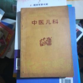 赤脚医生和初学中医人员参考丛书中医儿科。