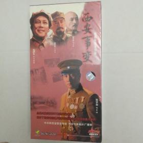 大型电视连续剧:西安事变 DVD (12碟装:胡军 唐国强 刘劲主演)【 精装正版 塑封未拆 】
