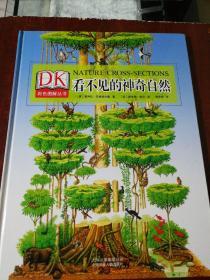 DK看不见的神奇自然 扉页处有购书者字迹