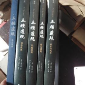 五种遗规(谦德国学文库,曾国藩、南怀瑾大力推荐的经典之作;修身、治家、为官、处世、教育的经验汇编。)一本没外书衣