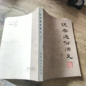 说岳通俗演义(下)