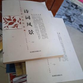 李元洛作品集诗词风景上下册