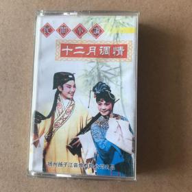 怀旧老磁带—民间小调 十二月调情
