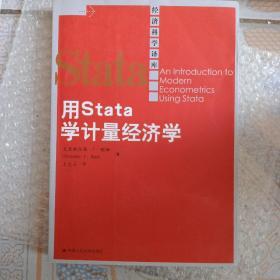用Stata学计量经济学