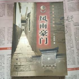 风雨豪门:扬州盐商大宅院(大32)