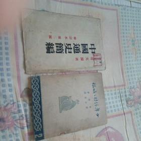 少年维特之烦恼封面、扉页、书图、书名页、版权页(1947年   小32开),中国通史简编封面、扉页(大32开)