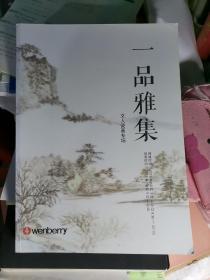 北京文博苑五周年庆典拍卖会 一品雅集 文人瓷画专场